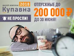 ЖК «Купавна 2018» Не проспи акцию! Квартиры с выгодой